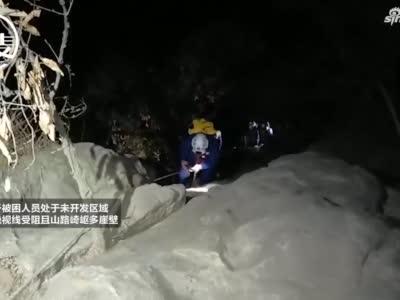 登封少室山药堂峰15人被困 消防部门历时17个小时成功救援