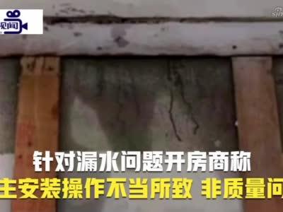 广东广州精装房刚收楼就墙体开裂开发商怪天气太冷了_1609733987558.mp4