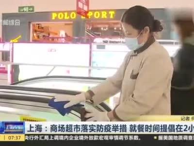 上海:商场超市落实防疫举措++就餐时间提倡在2小时内