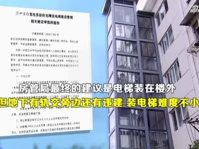 历史保护建筑能不能加装电梯?专家:两者不矛盾