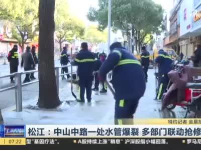 上海松江一处水管爆裂 多部门联动抢修除险