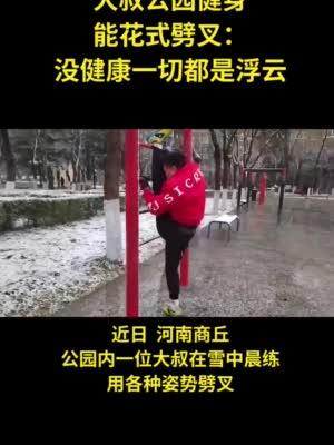 大叔公园健身花式劈叉:没健康一切都是浮云