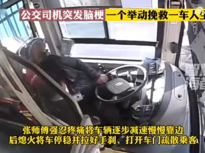 莆田一公交司机突发脑梗,仍死死抱住方向盘!