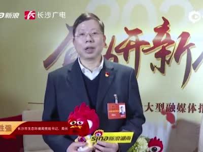 长沙市生态环境局局长 潘胜强