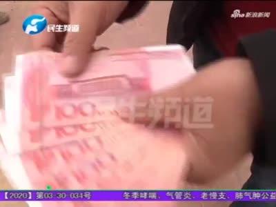 惊喜变惊吓!男子捡到一打百元大钞 拿到银行兑换时傻眼了