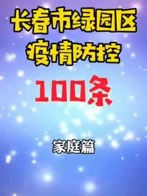 绿园区疫情防控100条(视频版·家庭篇)