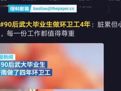 武汉大学毕业生在济南做环卫工4年:每一份工作都值得被尊重