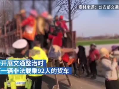 武汉一货车违法载乘92人,全部为周边务工人员
