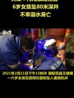 河南濮阳一6岁女孩坠入80米深井,不幸溺水身亡