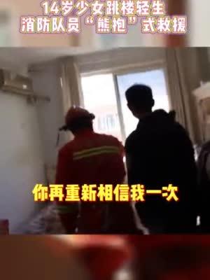 """商丘:14岁少女跳楼轻生 消防员""""熊抱""""式救援"""