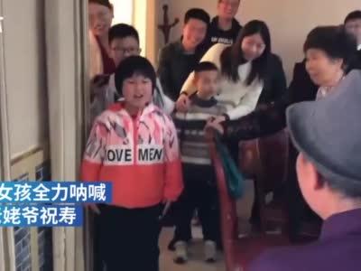 山东#7岁女孩全力呐喊为老姥爷祝寿#:全家被逗乐
