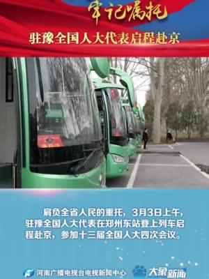 驻豫全国人大代表启程赴京 参加十三届全国人大四次会议