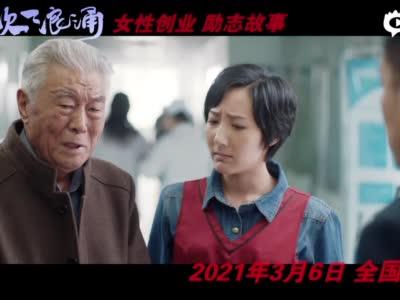 《风吹浪涌》终极预告片