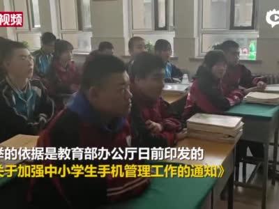 内蒙古中学禁止手机进课堂 统一放入储藏柜