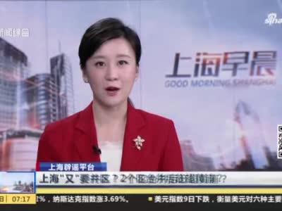 網傳上海2個區合并將趕超黃浦 官方:毫無根據的臆想