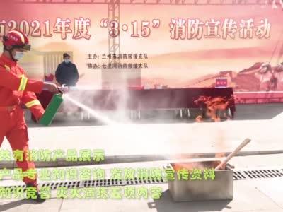 """【视频】消费者权益日:您家的灭火器""""靠谱""""吗?"""