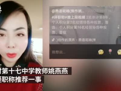 中学教师举报职称不公被处分,校方责令其停课配合调查