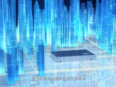 龙华区数字城市建设宣传片