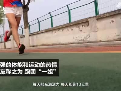 """民间跑团""""一姐"""" 3年跑完52场马拉松赛事:45岁感觉像25岁"""