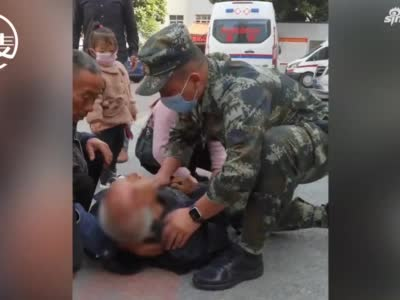 河南老人突发心脏病倒地昏迷 武警看到后冲过来跪地抢救