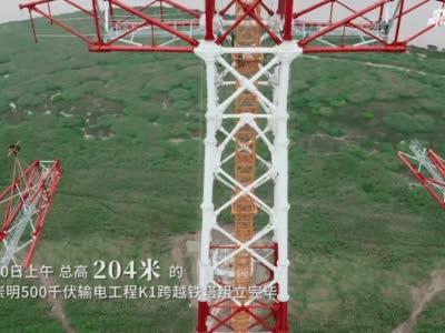 上海电网设施建设刷新高度204米 崇明500千伏输电工程长江大跨越铁塔组立完毕