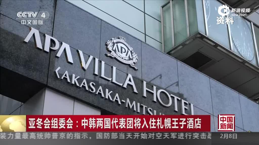 APA酒店遭抵制 亚冬会为中韩代表团换酒店