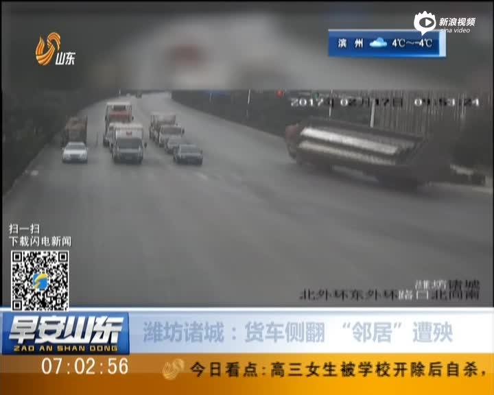 监拍满载货车路口侧翻 横扫多辆等灯轿车