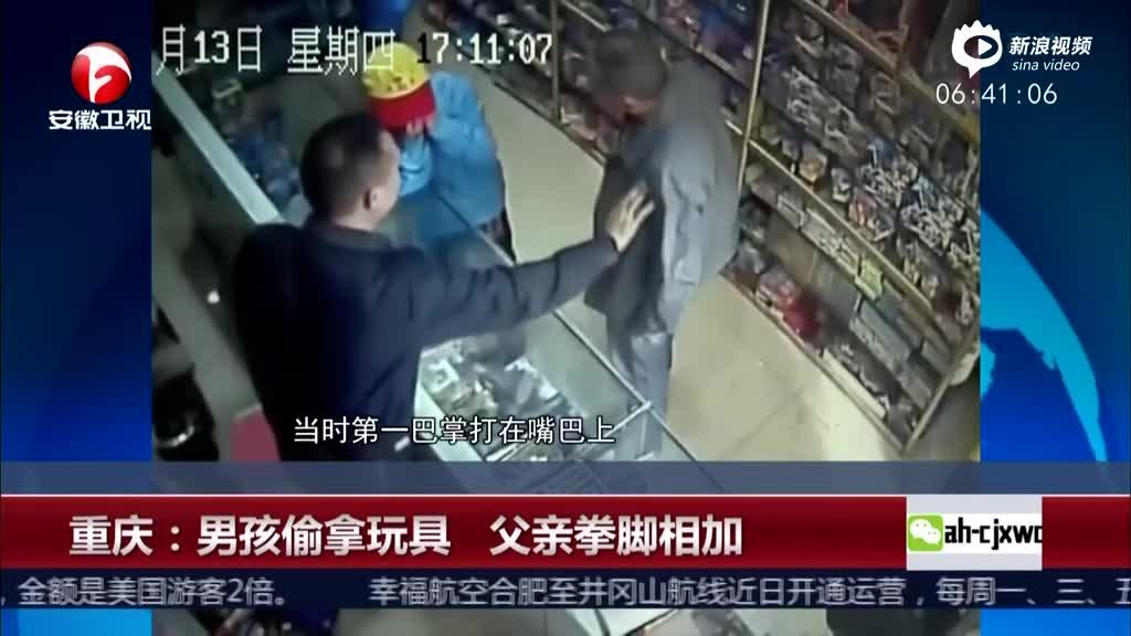 重庆:男孩偷拿玩具  父亲拳脚相加