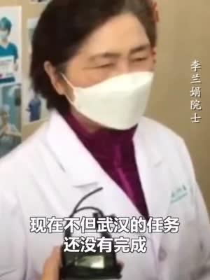 视频|李兰娟院士担心国外输入导致我国第二次疫情