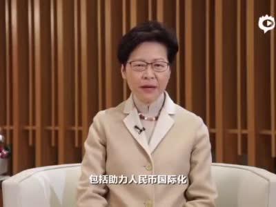 林郑月娥:香港将积极成为国内大循环