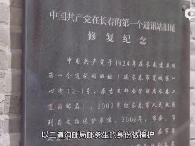 长春第一个地下党支部——二道沟邮局