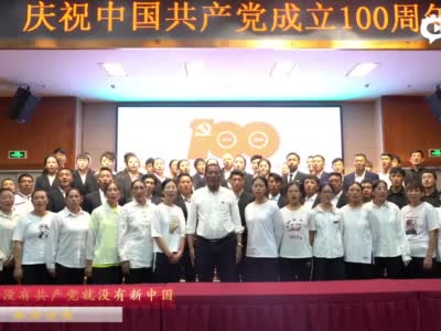 巴拉格宗景区热烈庆祝建党100周年!