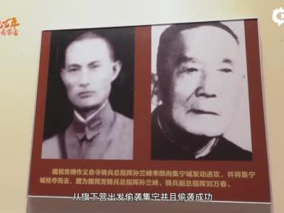 集宁战役曾惊动国共双方最高领导人 重温内蒙古区域内最大一场战役