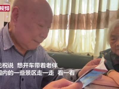 四川广安:90岁老人拿到驾驶证 想开车带老伴去旅行